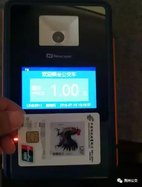 银联IC卡刷公交