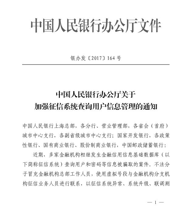 中国人民银行办公厅关于加强征信系统查询用户信息管理的通知