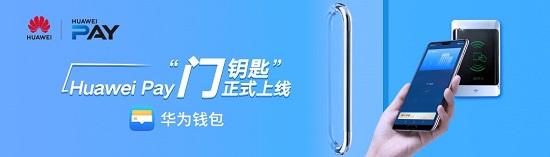 Huawei Pay门钥匙功能正式上线,再也不怕忘带钥匙