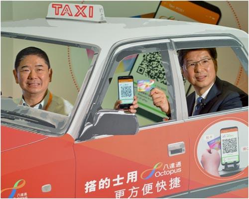 香港的士可用八达通卡或八达通APP收取车费