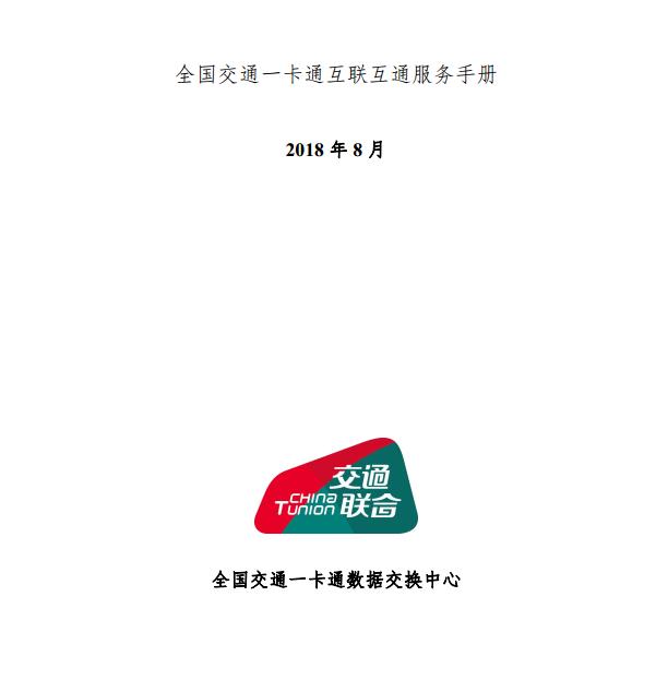 交通部:全国交通一卡通互联互通服务手册(2018年8月)