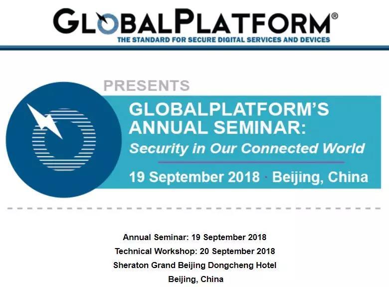 聚焦物联网和设备安全,GP研讨会将于9月北京召开