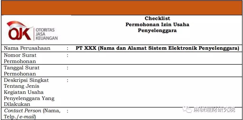 OJK最新《申请运营商营业执照核对表》(截至2018年7月25日)