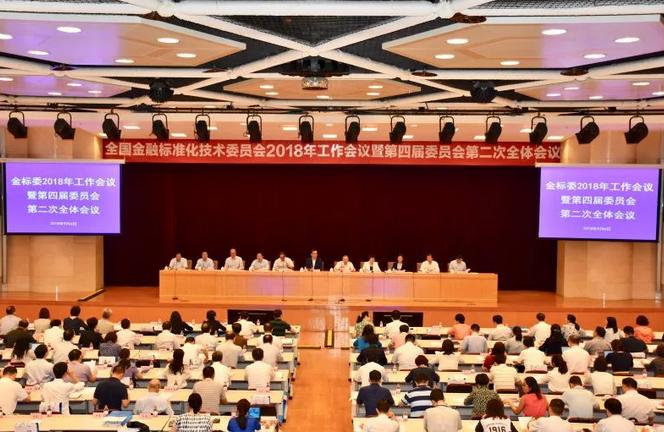 全国金融标准化技术委员会2018年工作会议召开
