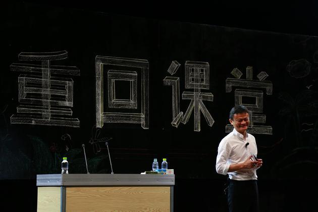 阿里创始人马云发公开信 明年卸任董事局主席
