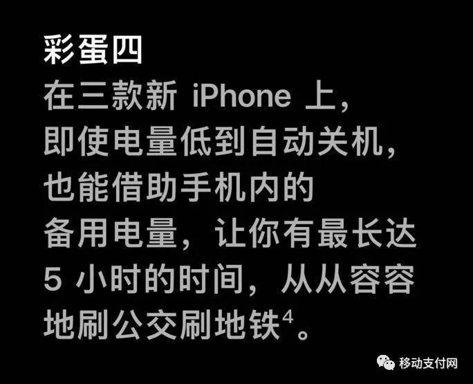 苹果新品发布会