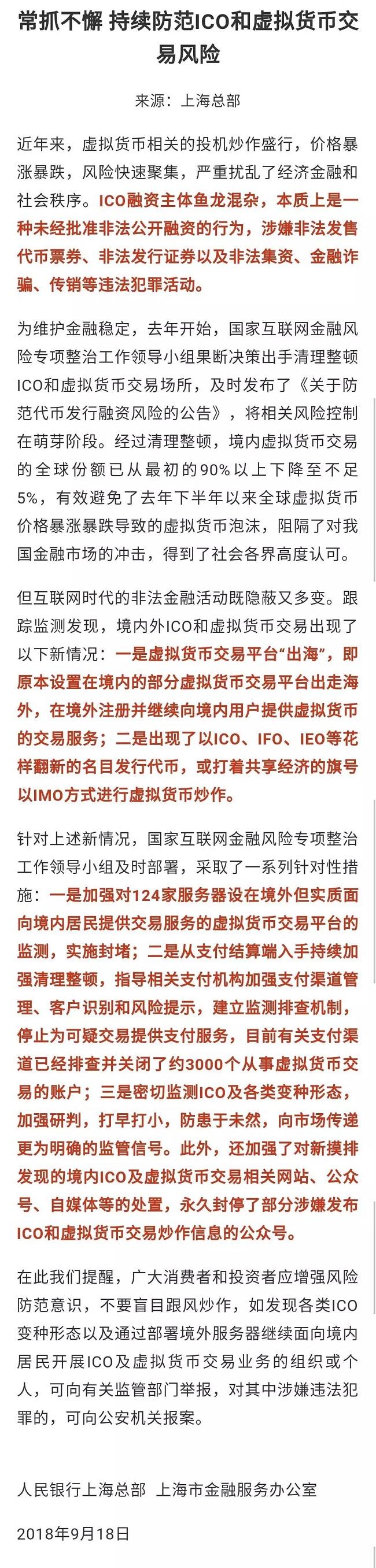 央行再发文!持续整顿ICO、虚拟货币,已从支付结算端加强清理
