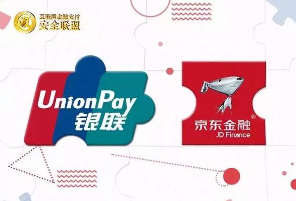 中国银联与京东金融区块链风险信息共享项目上线