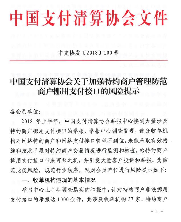 中国支付清算协会关于加强特约商户管理防范商户挪用支付接口的风险提示