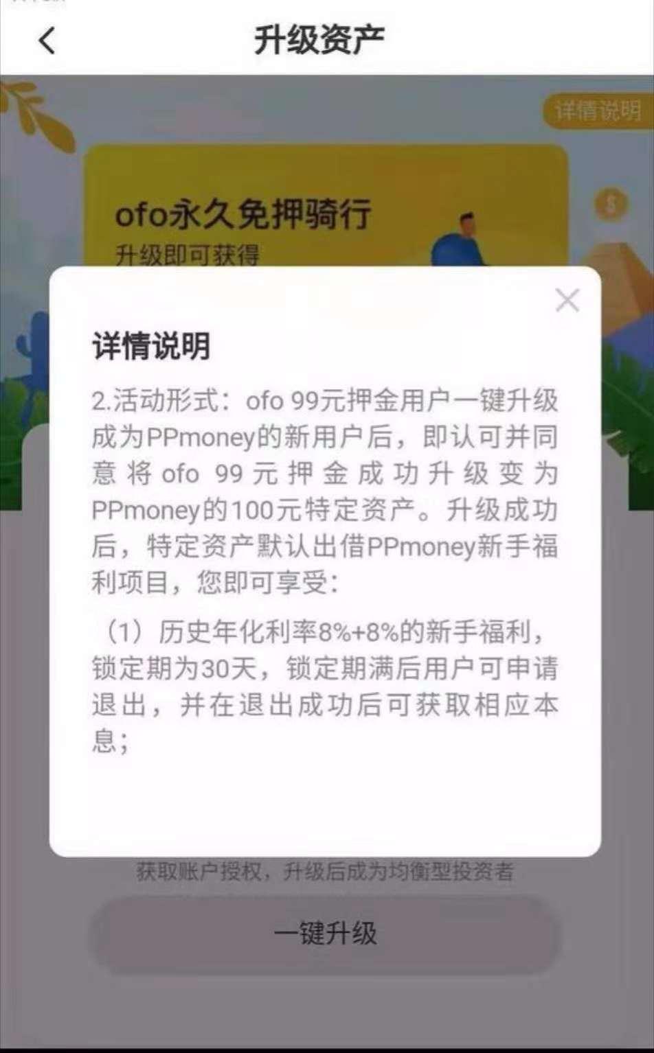 """ofo退押金""""新算盘""""落空?合作方PPmoney宣布合作下线"""