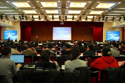 中国支付清算协会举办支付技术产品标准培训班