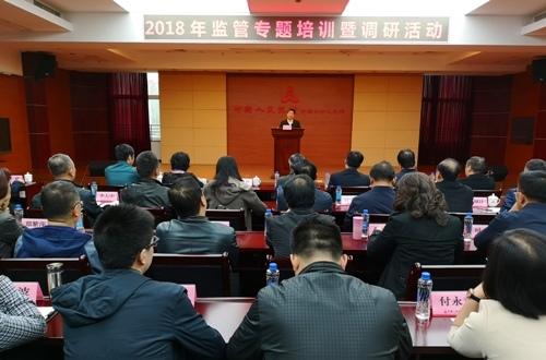 中国支付清算协会举办2018年支付监管专题培训暨支付环境建设调研活动