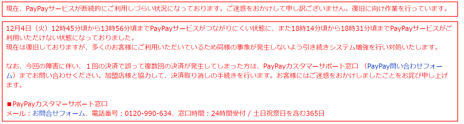 paypay 2