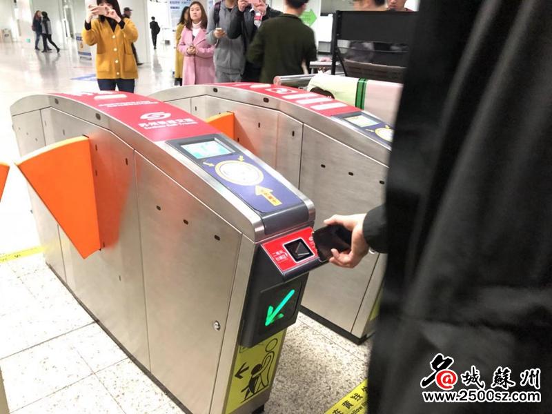 """苏州轨道交通官方APP""""苏e行""""上线 支持扫码过闸"""