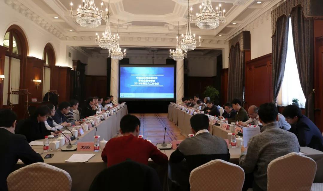 中国互联网金融协会移动金融专业委员会召开2018年第三次工作会议