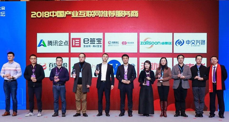 """联动优势再度入选""""中国产业互联网推荐服务商""""榜单"""
