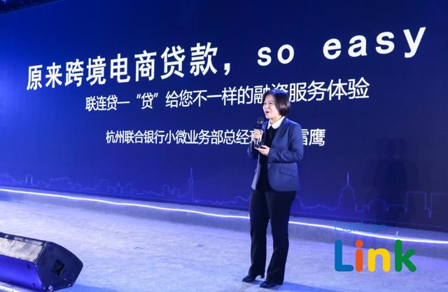 杭州联合银行总行小微业务部总经理柴雷鹰