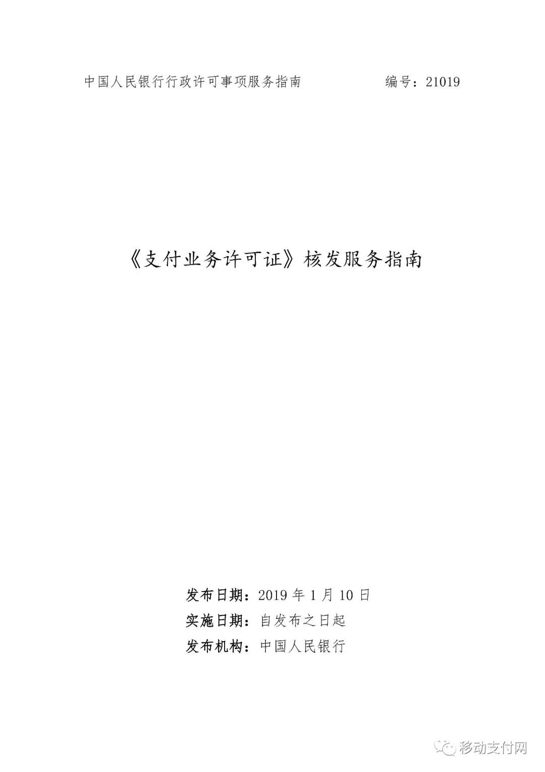 央行发布2019版《支付业务许可证》核发服务指南