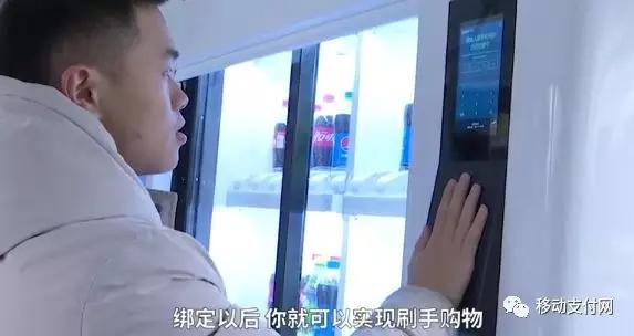 智慧号上的掌静脉支付智能售货机