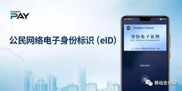 手机eID