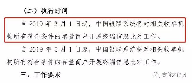 """中国银联正式开展非标商户管理试点工作 将严打""""大商户模式"""""""