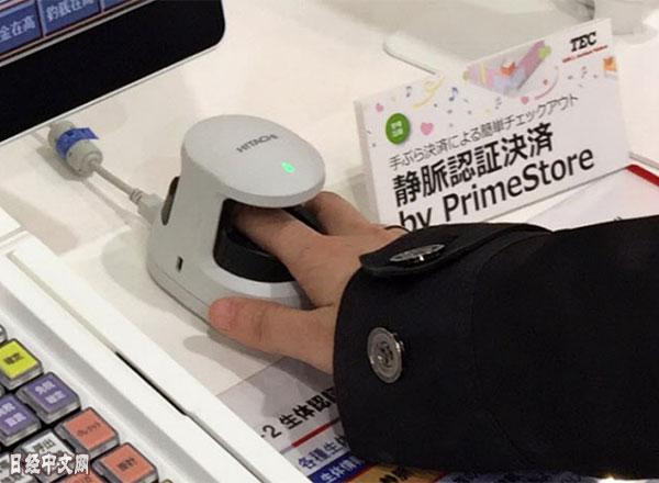 """日立和东芝将推出""""刷手指""""支付服务"""