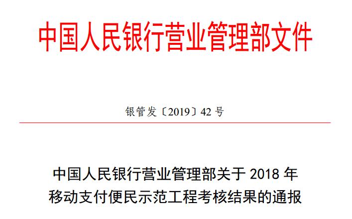 中国人民银行营业管理部关于2018年移动支付便民示范工程考核结果的通报