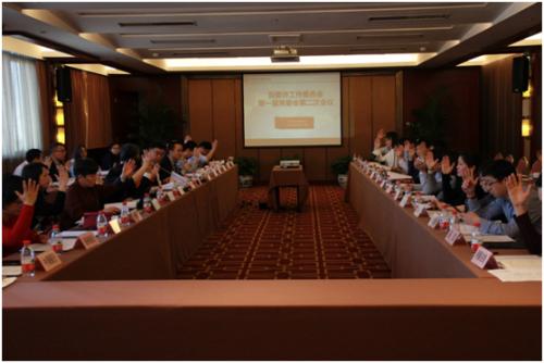 中国支付清算协会反欺诈工作委员会召开第一届常委会第二次会议