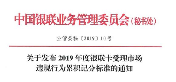 银联下发《2019年度银行卡受理市场违规行累计积分标准的通知》