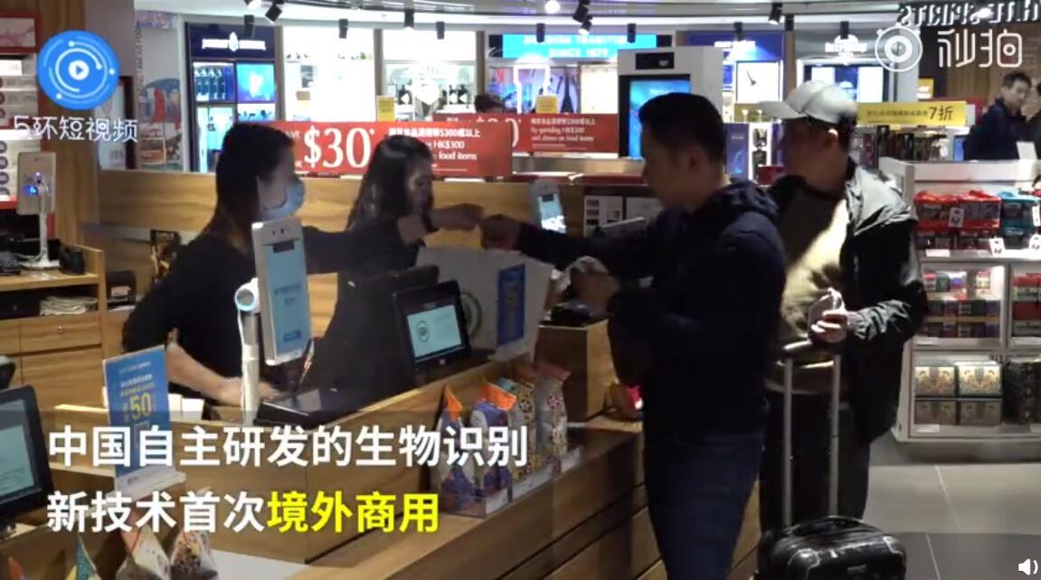 """支付宝刷脸支付进入香港,香港机场免税店支持""""蜻蜓"""""""
