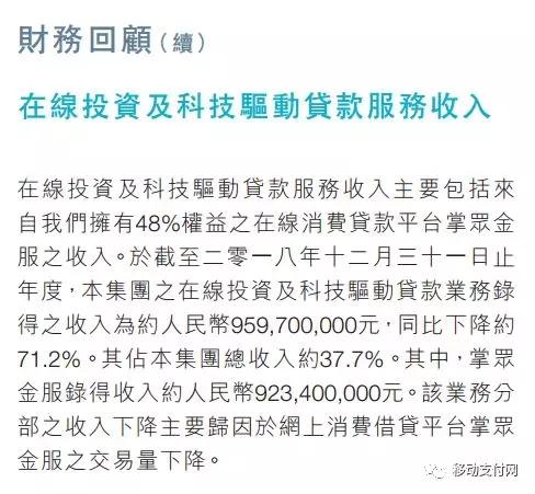 来源:中新控股2018年财报