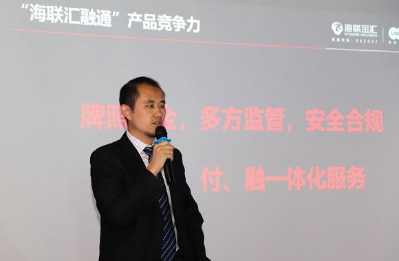 海联金汇国际业务负责人介绍跨境电商行业现状