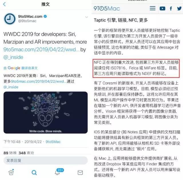 苹果或在WWDC 2019宣布向第三方开放iPhone NFC技术