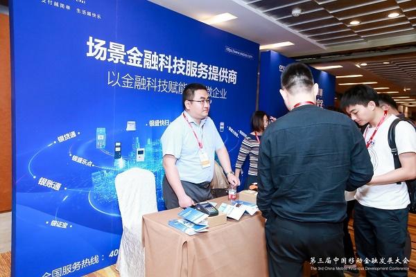 银盛支付再次参展中国移动金融发展大会:金融科技不能脱离场景