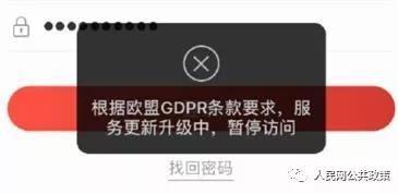 GDPR实施近一年,数据隐私保护何去何从?