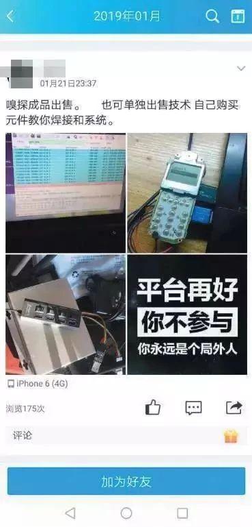 """""""短信嗅探""""调查:可用来盗刷银行卡 成本只要不到30元"""
