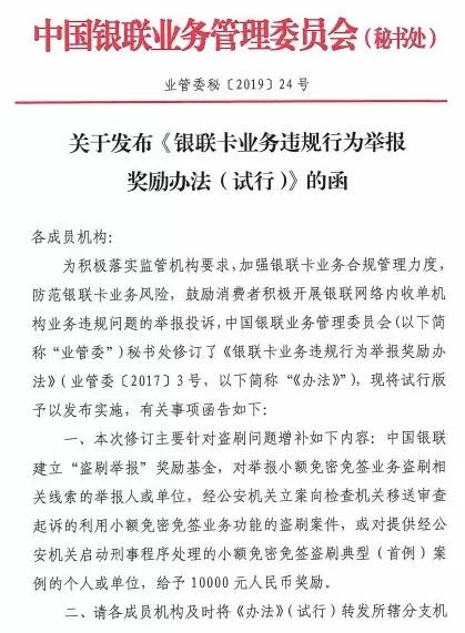 中國銀聯關于發布《銀聯卡業務違規行為舉報獎勵辦法(試行)》的函