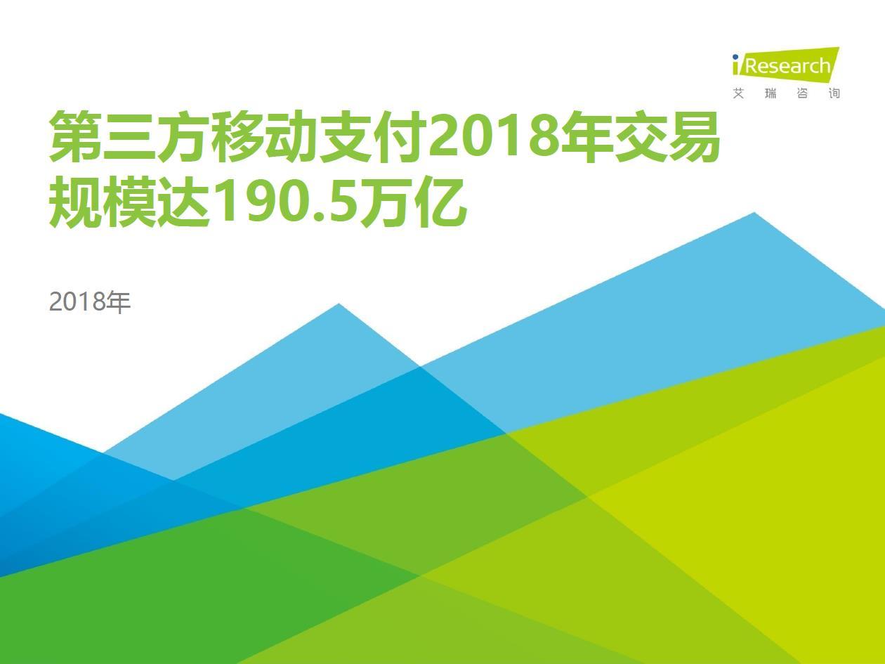 艾瑞:2018中国第三方支付年度数据发布