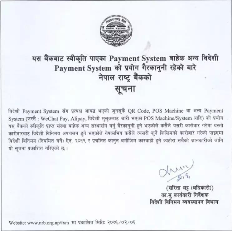 尼泊尔央行公告