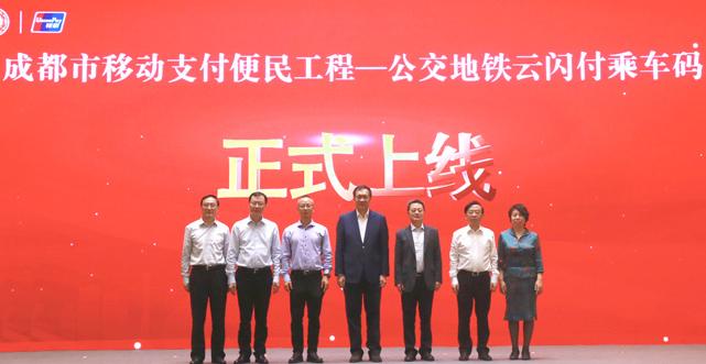 中国银联联合成都交子金融控股集团有限公司在成都举办地铁公交云闪付乘车码上线发布仪式