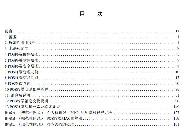 中国银联直联POS终端规范(2005年版 Q/CUP 007-2005)