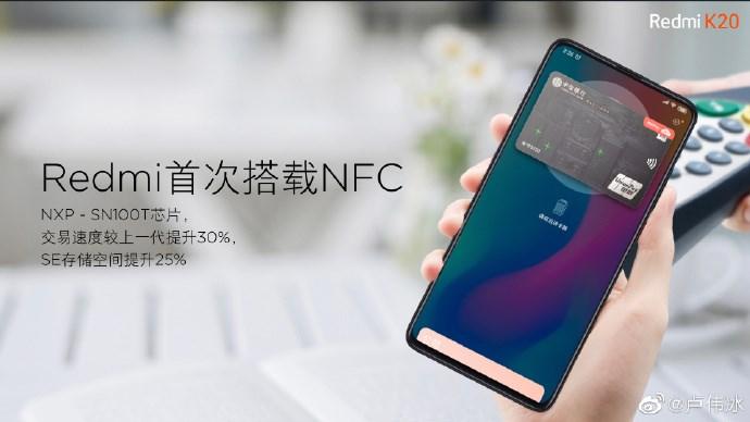 Redmi K20正面首曝光,宣布支持多功能NFC