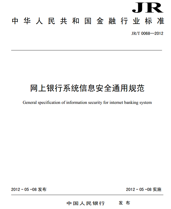 网上银行系统信息安全通用规范(JR/T 0068-2012)