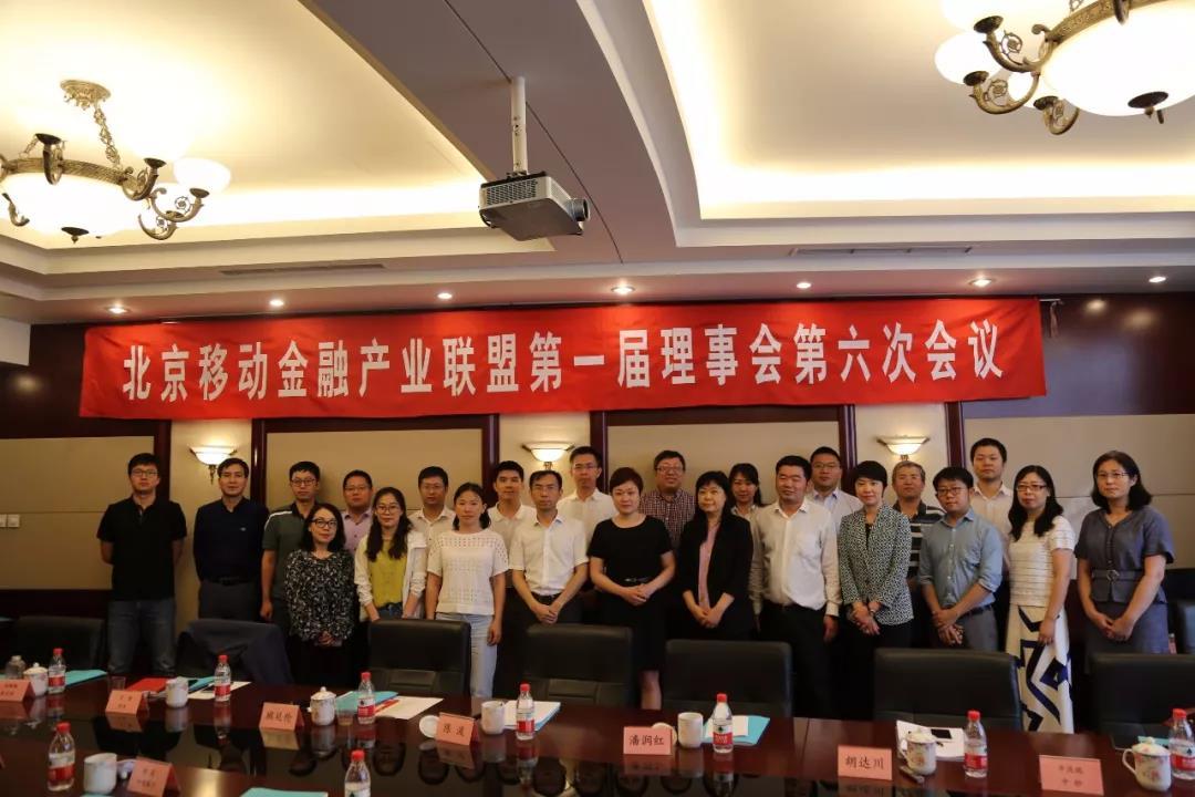 北京移动金融产业联盟在京召开第一届理事会第六次会议