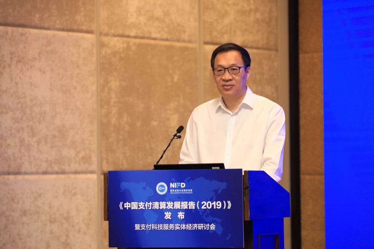 中国人民银行副行长范一飞