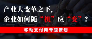 《2019第三届中国移动金融发展大会》专题