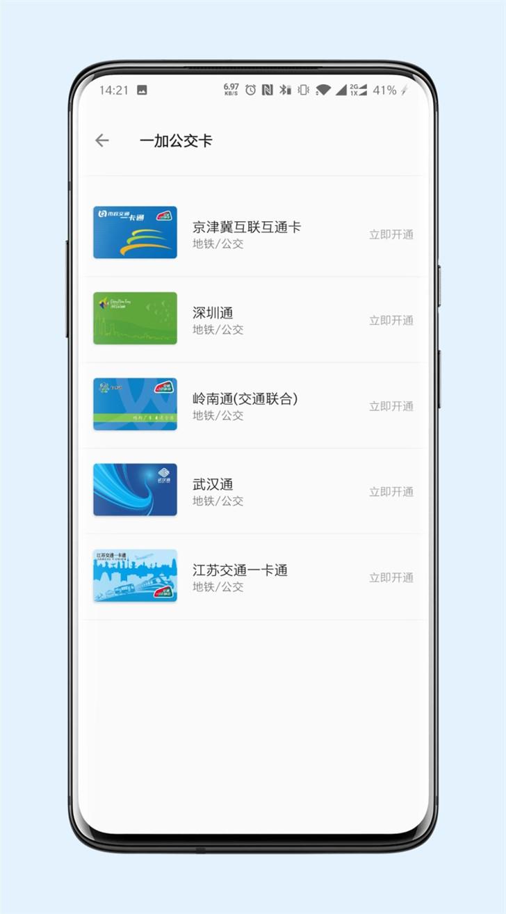 一加7/7 Pro开始推送新系统更新:正式支持NFC公交卡