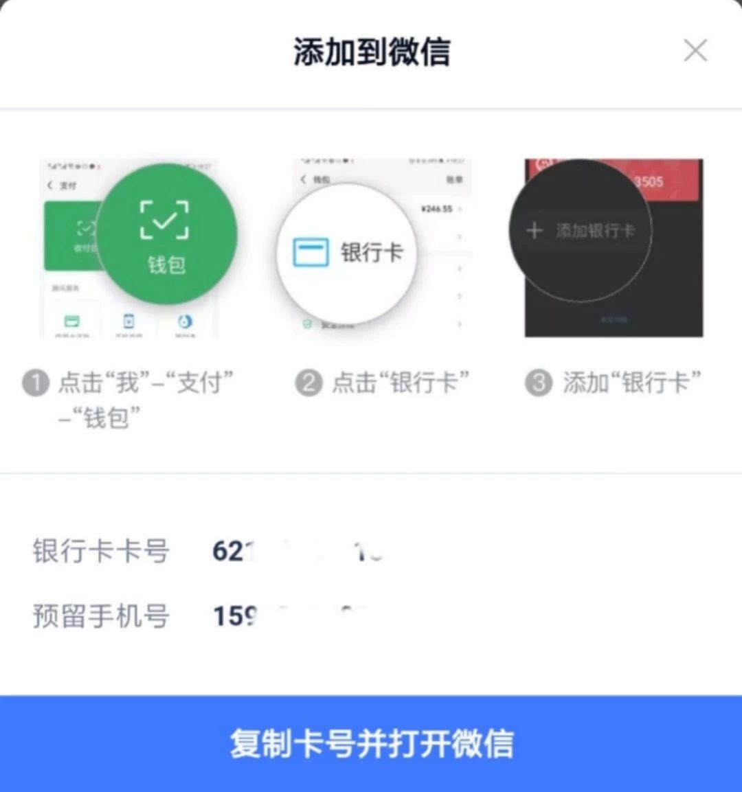 """乐花卡:微信支付接受""""外来""""二三类户绑定"""