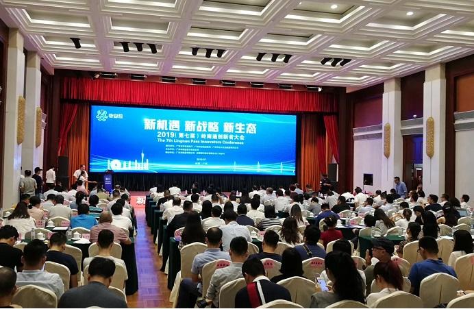 2019(第七屆)嶺南通創新者大會在廣州順利舉辦