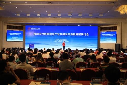 中国支付清算协会举办移动支付创新服务产业升级及高质量发展研讨会
